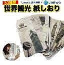 送料無料【楽天1位】【高評価レビュー4.4点】紙しおり 30...
