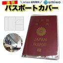 パスポートカバー 透明クリア 2枚セット シンプル機能のぴっ...