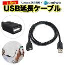 【送料無料】USB 延長ケーブル...