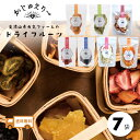 【送料無料】【選べる7袋】岐阜県産ドライフルーツ かじゅえり