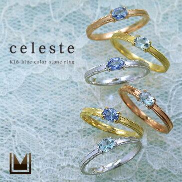 K18 ブルーカラーストーン リング 「celeste」送料無料 ピンキーリング 指輪 サファイア アクアマリン 18K 18金 ゴールド 3月誕生石 9月誕生石 刻印 文字入れ ミル打ち クラシック アンティークテイスト