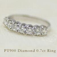 PT900ダイヤモンド0.7ctリング