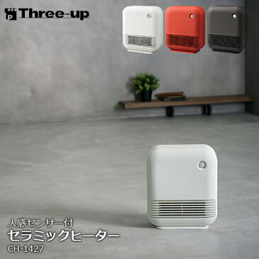 Three-up/スリーアップ 人感センサー付セラミックヒーター CH-1427 (800W) 転倒時自動OFF