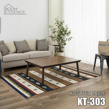 Room Essence/東谷 フラットヒーター KT-303 こたつテーブル ウォールナット UV塗装 カーボンフラットヒーター300W 手元コントローラー付