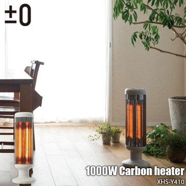 ±0/プラスマイナスゼロ Carbon heater 1000Wカーボンヒーター XHS-Y410 電気ヒーター/暖房/速暖/ハイパワー/首振り機能/オフタイマー