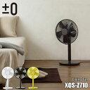 ±0/プラスマイナスゼロ Living fan リビングファン XQS-Z710 扇風機/リビングファン/サーキュレーター/オンオフタイマー/リモコン/コンパクト/簡単組立/5段階風量