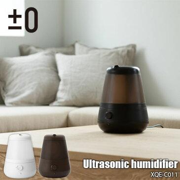 ±0/プラスマイナスゼロ Ultrasonic humidifier 超音波式加湿器 XQE-C011 〜8畳/超音波式/LEDライト/アロマ対応/抗菌/お掃除ブラシ付き