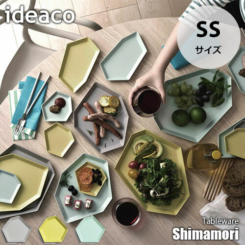 ideaco/イデアコ Tableware Shimamori SS「シマモリ」SSサイズ 最大11cm 食器 お皿 プレート メラミン素材