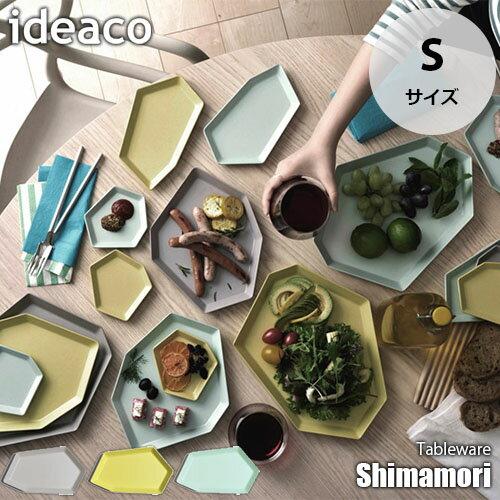 ideaco/イデアコ Tableware Shimamori S「シマモリ」Sサイズ 最大19cm 食器 お皿 プレート メラミン素材