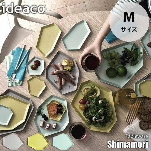 ideaco/イデアコ Tableware Shimamori M「シマモリ」Mサイズ 最大23cm 食器 お皿 プレート メラミン素材