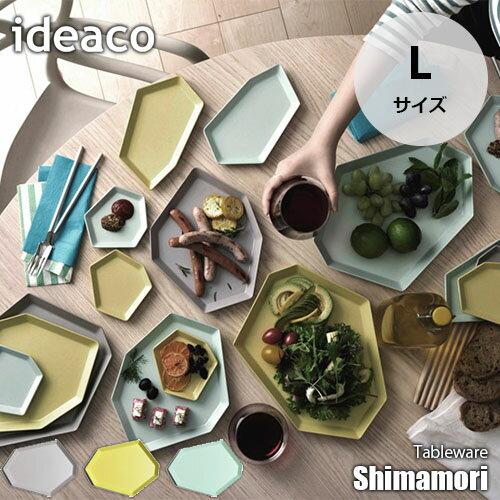 ideaco/イデアコ Tableware Shimamori L「シマモリ」Lサイズ 最大29cm 食器 お皿 プレート メラミン素材