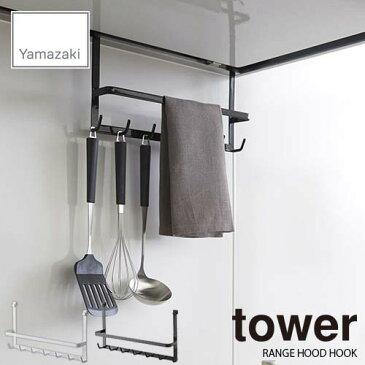 tower/タワー(山崎実業) レンジフードフック タワー RANGE HOOD HOOK キッチンツールフック/キッチンツールホルダー