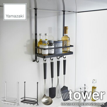 tower/タワー(山崎実業) レンジフード調味料ラック タワー RANGE HOOD SEASONING RACK 換気扇下棚/キッチンツールホルダー/スパイスラック/キッチン/整理
