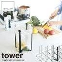 tower/タワー(山崎実業) ポリ袋エコホルダー タワー L PLASTIC BAG ECO HOLDER L ゴミ箱/ゴミ袋ホルダー/グラスホルダー/折りたたみ式