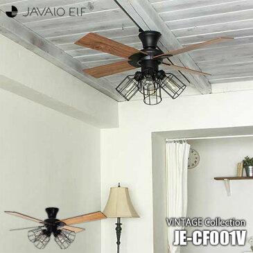 【入荷調整中】JAVALO ELF/ジャヴァロエルフ VINTAGE Collection シーリングファン JE-CF001V 天井照明 4灯 リモコン リバーシブルブレード 42インチ