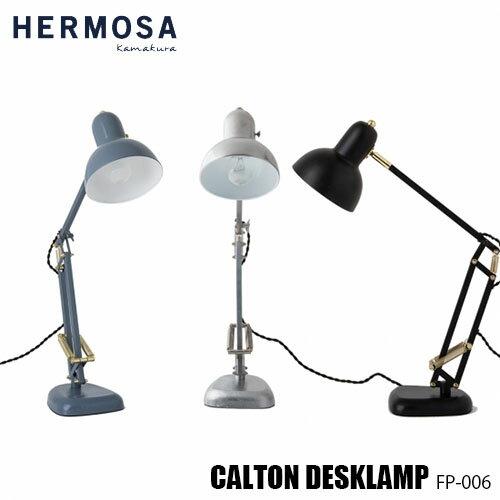 【楽天市場ランキング1位獲得】HERMOSA/ハモサ CALTON DESK LAMP FP-006 カールトンデスクランプ 卓上照明/デスク照明クラシカル/レトロ/ビンテージ/北欧