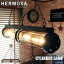 HERMOSA/ハモサ CYLINDER LAMP CM-008 シリンダーランプ 天井照明/ペンダントライト/クラシカル/レトロ/ビンテージ/ミッドセンチュリー