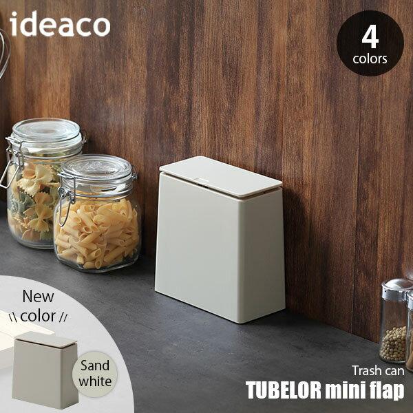 ideaco/イデアコ Trash can TUBELOR mini flap「チューブラー ミニフラップ」 1.4L ゴミ箱 おしゃれ ダストボックス ゴミ袋が隠せる