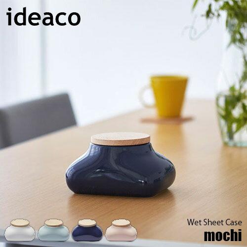 ideaco/イデアコ Wet Sheet Case mochi「モチ」ウエットシート ウェットティッシュ用ケース 蓋付き 密閉