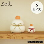 soil/ソイル KAGAMI MOCHI S カガミモチSサイズ JIS-L329 鏡餅 珪藻土 左官仕上げ