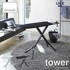 tower/タワー(山崎実業) スタンド式アイロン台 タワー IRONING BOARD アイロン台/スチールメッシュ/15段階高さ調整/ボタンプレス機能