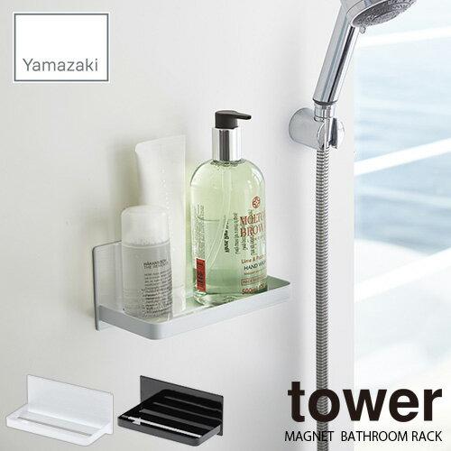 tower/タワー(山崎実業) マグネットバスルームラック タワー MAGNET BATHROOM RACK 整理棚/収納/整理/浴室