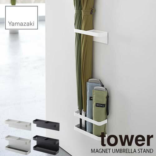 tower/タワー(山崎実業) マグネットアンブレラスタンド タワー MAGNET UMBRELLA STAND 磁石式/傘立て/傘収納/玄関収納