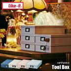 like-it/ライクイット earthpiece paper mix ツールボックス EPE-15 収納ボックス/小物入れ/バイオマスプラスチック