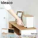【楽天市場ランキング1位獲得】ideaco/イデアコ Mas...