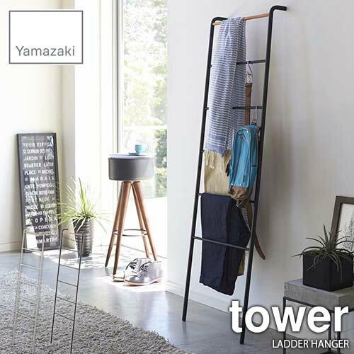 tower/タワー(山崎実業) ラダーハンガー タワー LADDER HANGER はしご型/ラダーシェルフ/壁面収納