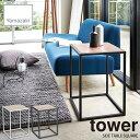 tower/タワー(山崎実業) サイドテーブル スクエア タワー SIDE TABLE SQUARE コーヒーテーブル/ソファ横/ミニテーブル/サイドチェスト/ベッドサイド/リビング/エントランス