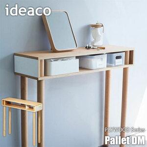 ideaco/イデアコ Plywood Series Pallet DM プライウッドシリーズ パレットディーエム 机/ドレッサー/テーブル/天然木/工具不要