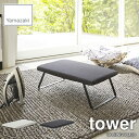 tower/タワー(山崎実業) スチールメッシュアイロン台 タワー IRONING BOARD メッシュ構造/丈夫/折り畳み/スタンド式