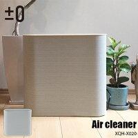 ±0/プラスマイナスゼロ Air cleaner 空気清浄機 XQH-X020 エアクリーナー/花粉/タバコ/ウイルス/ウィルス/ほこり/ハウスダスト/消臭/脱臭/HEPAフィルター/PM2.5