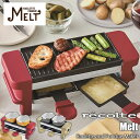 recolte/レコルト Raclette and Fondue Maker「Melt」 ラクレット