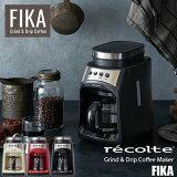 recolte/レコルト Grind & Drip Coffee Maker「FIKA」 グラインド & ドリップコーヒーメーカー 「フィーカ」 RGD-1 全自動/フラットカッター式ミル/蒸らし機能/1〜4杯/コンパクト設計