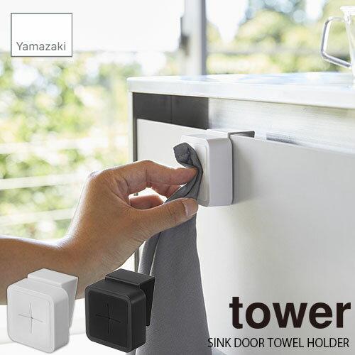 tower/タワー(山崎実業) シンク扉タオルホルダー タワー SINK DOOR TOWEL HOLDER フック式/タオルハンガー/タオル掛け/タオルフックの写真
