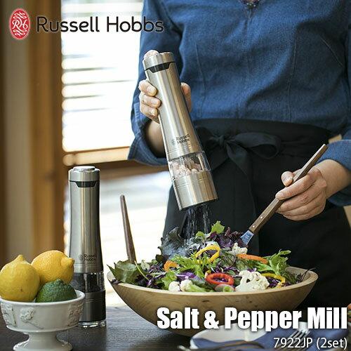 Russell Hobbs/ラッセルホブス Salt & Pepper Mill 電動ミル ソルト&ペッパー(2本セット) 7922JP ペッパーミル/ソルトミル/グラインダー/粉砕機/胡椒ひき/セラミック刃/LEDライト付