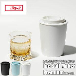 like-it/ライクイット Ice Ball Maker Premium 透明な丸氷がつくれる製氷器 STK-08L アイスボールメーカー/丸形製氷器/ボール氷/透明氷/柔らか素材