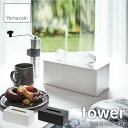 tower/タワー(山崎実業) 厚型対応ティッシュケース タワー TISSUE BOX CASE ティッシュボックス/高さ調整//壁面取付可/収納/リビング/サニタリー