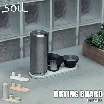 soil/ソイル DRYING BOARD for bottle ドライングボードフォーボトル 珪藻土/水筒用乾燥ボード/水切り板/乾燥/吸水/キッチン/台所