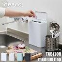 ideaco/イデアコ Trash Can tubelor medium flap チューブラーミディアムフラップ ゴミ箱/くずかご/密閉式/プッシュ式/衛生/3リットル