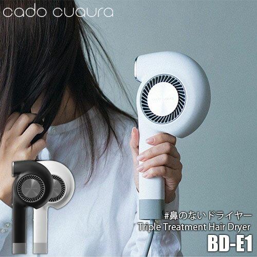 ドライヤー・ヘアアイロン, ヘアドライヤー cado cuaura Triple Treatment Hair Dryer BD-E1 DC
