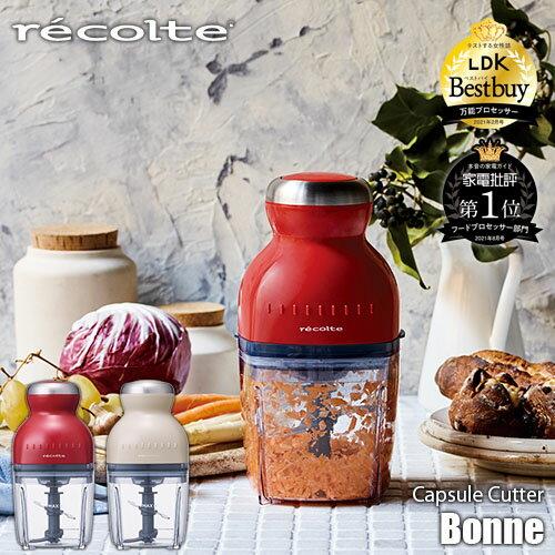 recolte/レコルト Capsule Cutter「Bonne」カプセルカッター「ボンヌ」 RCP-3 フードプロセッサー/ミキサー/おろし金/泡立て/みじん切り/ペースト/クラッシュアイス/すりごま