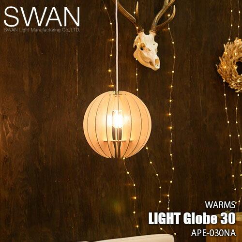 天井照明, ペンダントライト・吊下げ灯 SWAN Another Garden WARMS Light Globe30 30 APE-030NA (LED) E26
