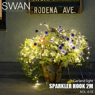 SWAN/スワン電器 Another Garden Sparkler Hook 2M スパークラーフック2m AOL-618 ガーランドライト/LEDイルミネーション/イルミ/防滴/屋外照明