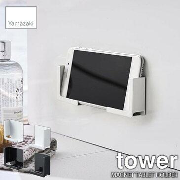 tower/タワー(山崎実業) マグネットバスルームタブレットホルダー MAGNET TABLET HOLDER 磁石式/スマホホルダー/スマートフォンホルダー/スマホラック/浴室収納