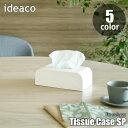 ideaco/イデアコ tissue case SP ティッシュケースエスピー ティッシュボックス/ティッシュ収納/ソフトパック専用/コンパクト/スタイリッシュ