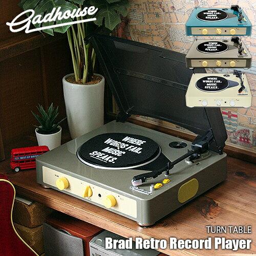 Gadhouse/ガドハウス(ハモサ) Brad Retro record player ブラッド レトロレコードプレーヤー GAD001 ターンテーブル/オールインワン/スピーカー内蔵/78回転対応/SP版対応/ベルトドライブ/RCA出力/Bluetooth入力/3.5mmAUX入力