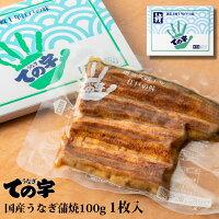 【国産】鰻蒲焼100g